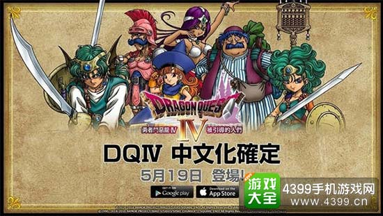 Classics brave DouELong 4 multilateral transplantation in the mobile game numerous version..