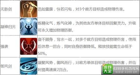 仙剑奇侠传3D回合折剑山庄解析