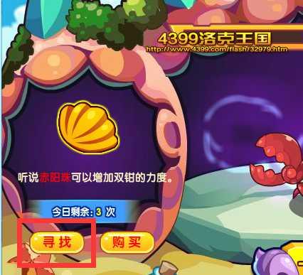洛克王国猩红巨蟹怎么得