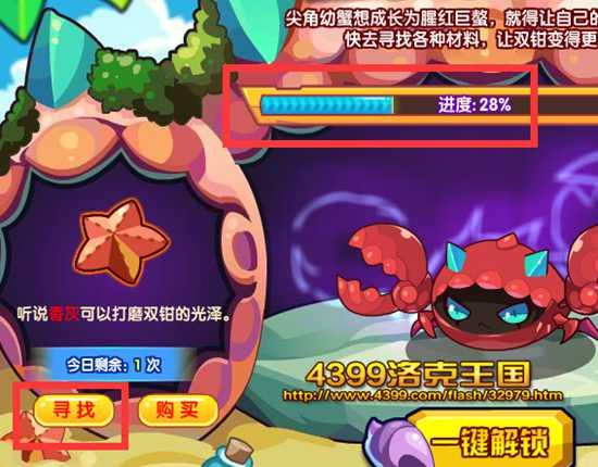 猩红巨蟹在哪抓