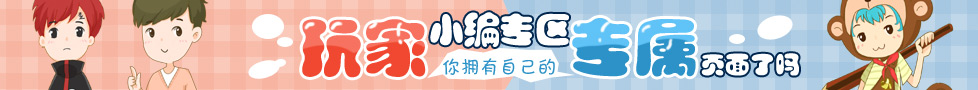 造梦西游4玩家小编专区
