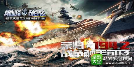 巅峰战舰IOS版下载