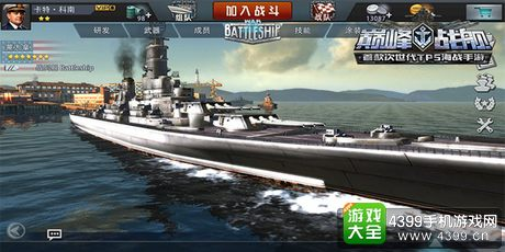 巅峰战舰苹果版下载