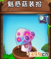 植物大战僵尸2魅惑菇装扮