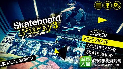 滑板派对1