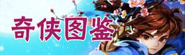 仙剑奇侠传3D回合奇侠图鉴