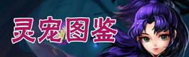 仙剑奇侠传3D回合灵宠图鉴