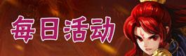 仙剑奇侠传3D回合每日活动