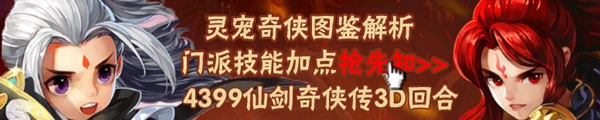 4399仙剑奇侠传3D回合