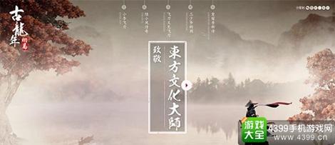 一梦江湖新传