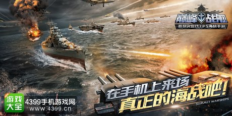 巅峰战舰潜艇