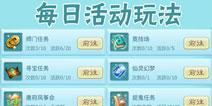 仙剑奇侠传3D回合每日活动攻略 活动玩法奖励详解