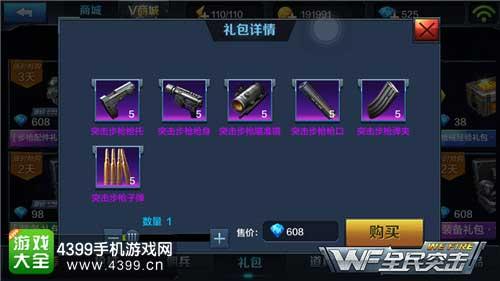 大突击步枪