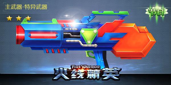 火线精英喷喷水枪