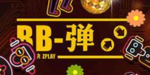 《BB弹》新版本今日上线 多重更新激活游戏快感