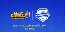 皇室战争邀请赛第二季落幕!亚洲之鹰晋级大师赛