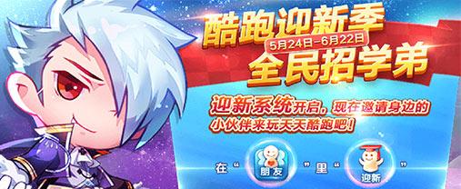 【集合贴】酷跑迎新季 全民招学弟