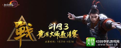 《剑网3》PVP大师赛,龙珠直播邀你见证PK大神