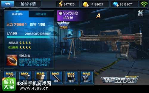 95式机枪技能