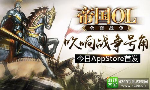 大型多人SLG对战手游《帝国OL:全面战争》今日登陆iOS