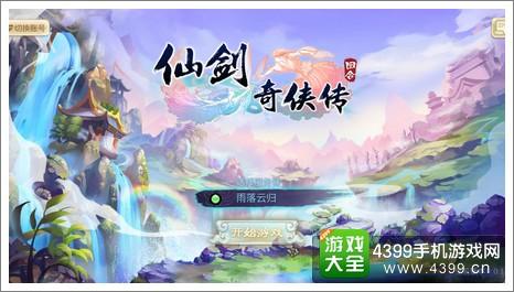 仙剑奇侠传3D回合游戏特色介绍