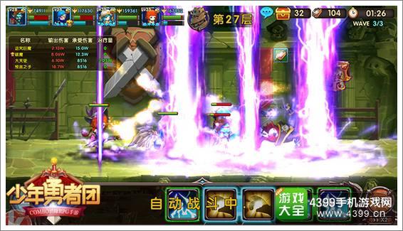 少年勇者团游戏画面