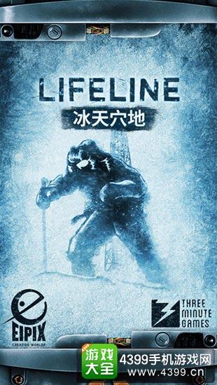 生命线:冰天穴地1