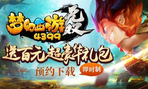 《梦幻西游无双版》预约下载就送百元豪华礼包