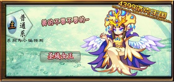洛克王国圣域女王