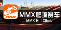 《MMX爬坡赛车》试玩 环游世界的越野狂人