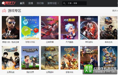 """跑男""""小猎豹""""郑恺触手TV首秀,初当手游主播"""