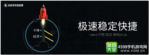《虚荣》官方唯一推荐迅游手游加速器
