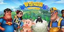 《梦想城镇》新版本上线 开放小镇动物园啦!