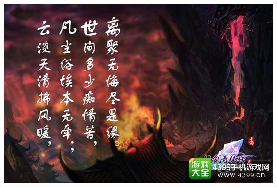 仙剑奇侠传宣传图