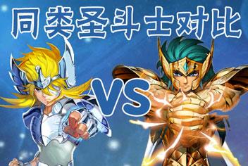 圣斗士星矢重生圣斗士对比 同类圣斗士对比分析
