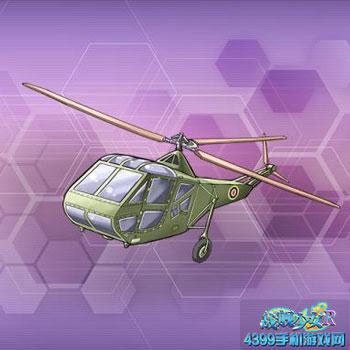 战舰少女r食蚜蝇直升机
