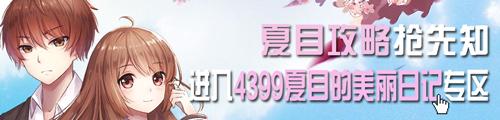 4399夏目的美丽日记