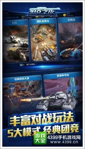 坦克之战丰富对战玩法