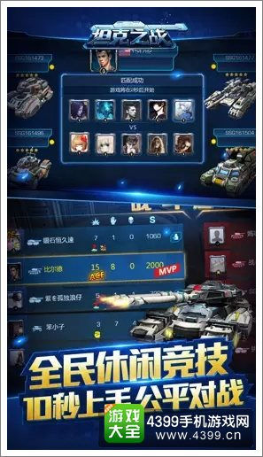 坦克之战休闲竞技
