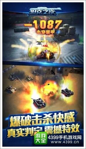坦克之战击杀快感