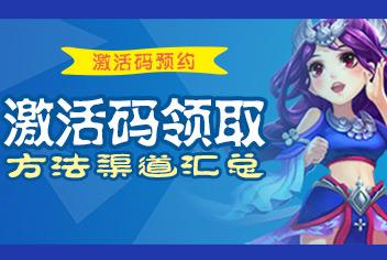 梦幻西游互通版开启预约 激活码领取方法渠道汇总