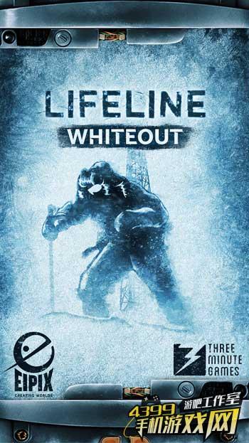 生命线:冰天穴地