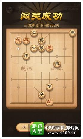 天天象棋三国演义下