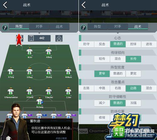 《梦幻足球经理》全球玩家在线PK 实时调整战术