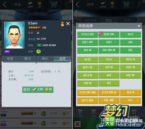 《梦幻足球经理》球员真实数据模拟 百种战术阵型