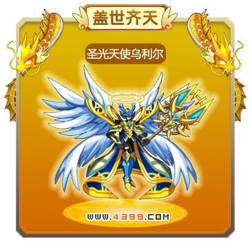 龙斗士圣光天使乌利尔