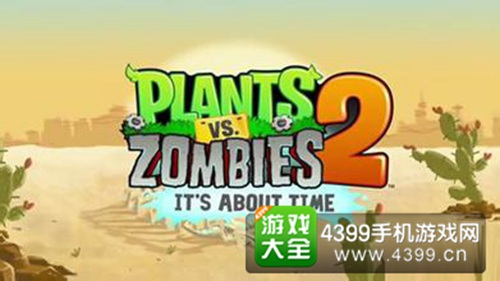 植物大战僵尸2新地图