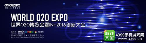五大亮点抢先看!世界O2O博览会暨IN+2016创新大会即将开幕