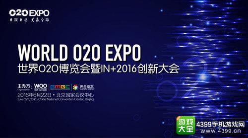世界O2O博览会暨IN+2016创新大会即将开幕