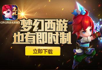 《梦幻西游》无双版6月2日全平台公测 壕礼助阵